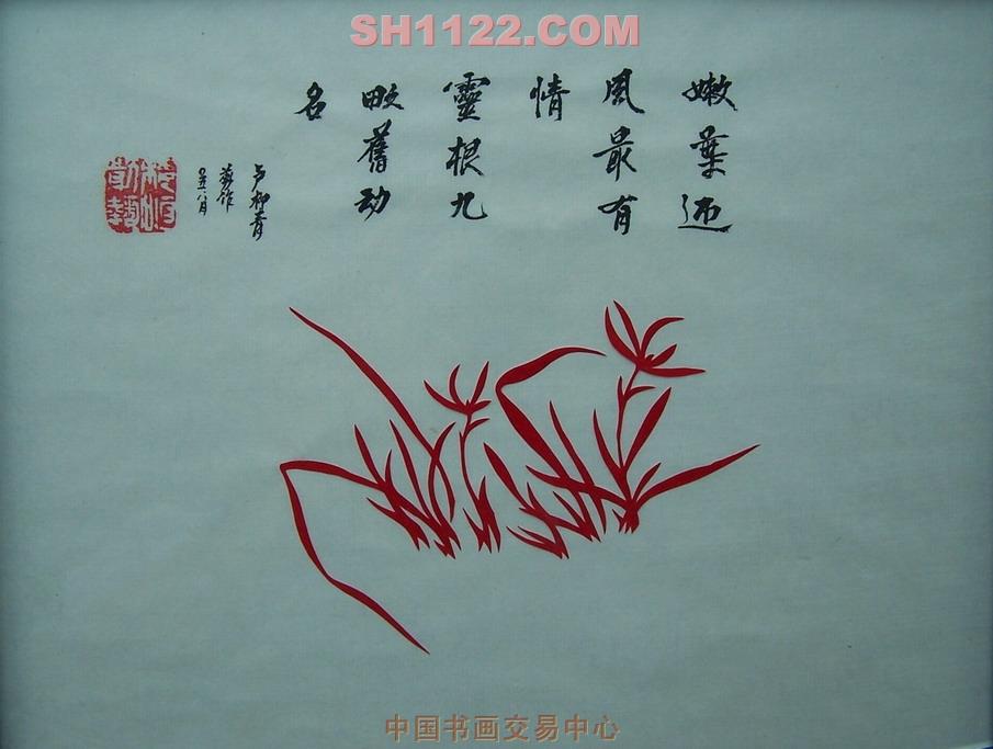 卢柳青-阴阳剪纸((兰花))-淘宝-名人字画-中国书画